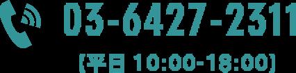 03-6427-2311 平日10:00~18:00