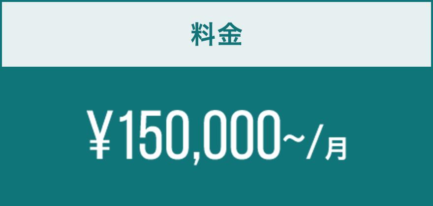 料金、月額150,000円から