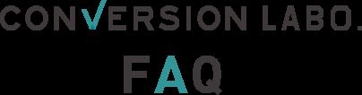 コンバージョンラボ FAQ