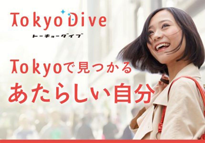関東近郊人材活用サービス「TokyoDive」のサイトデザイン制作