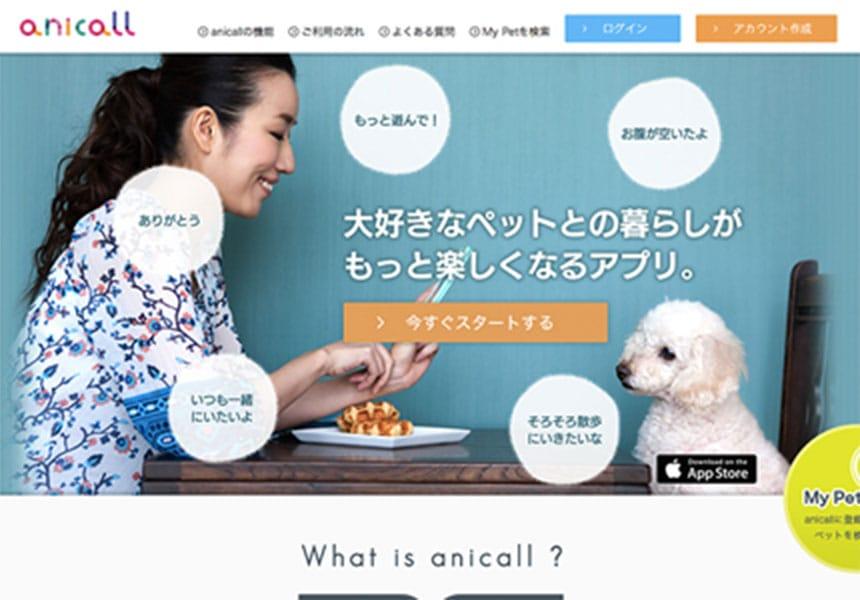 スマートフォンアプリ「anicall」のサイトデザイン制作