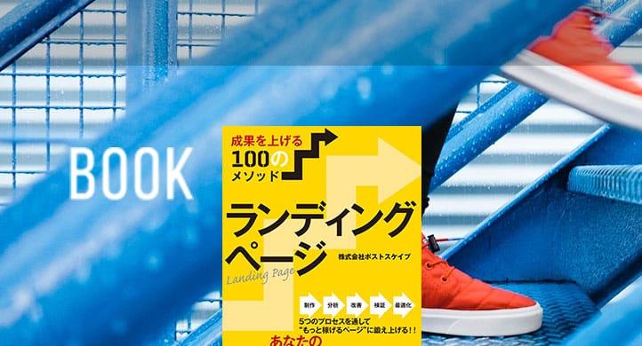 BOOK ランディングページ成果を上げる100のメソッド