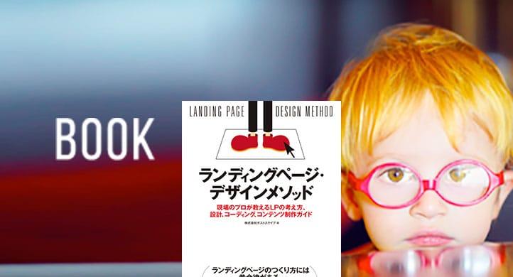 BOOK ランディングページ・デザインメソッド