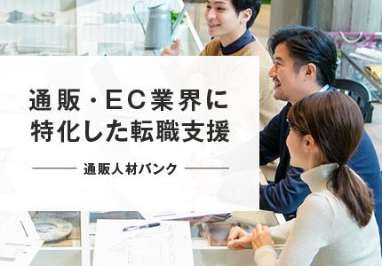 通販・ECに特化した転職支援サービスのスマホランディングページを制作