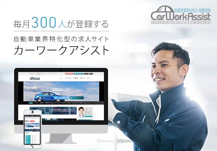 自動車業界に特化した求人サイトの企業向けランディングページを制作