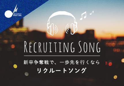 新卒向け採用ツール「リクルートソング」のランディングページ制作