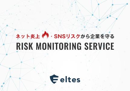 ネット炎上・SNSリスクモニタリングサービスのランディングページ