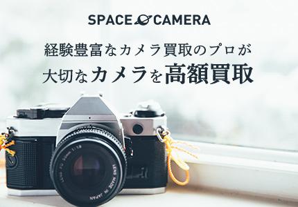カメラ買い取りサービスのランディングページを制作