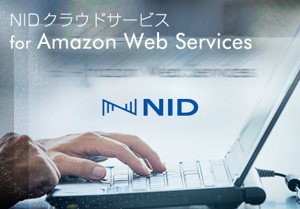 AWS監視・運用サービスのランディングページを制作
