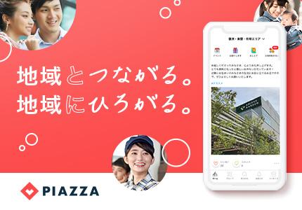 地域SNSアプリの企業向けランディングページを制作