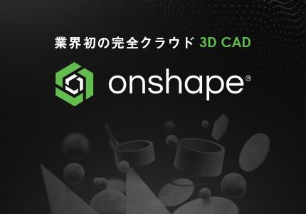 3D CADツールのランディングページを制作