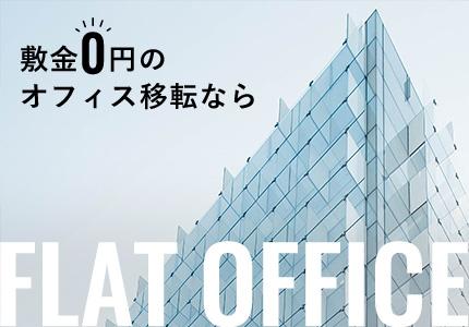 敷金ゼロのオフィス仲介サービスの紹介LPを制作