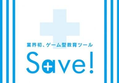 感染予防を楽しく学ぶボードゲーム「Save!」のランディングページを制作