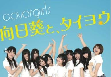 アイドルグループ「CoverGirls」の公式サイトを制作