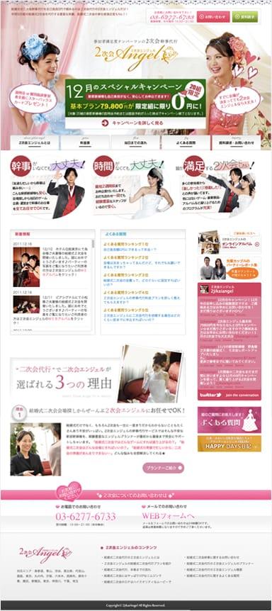 結婚式2次会代行のサイト&ランディングページを制作