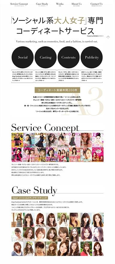 ソーシャル系大人女子専門キャスティングサービスのランディングページを制作