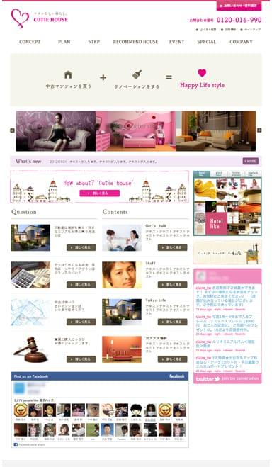 女性のための中古マンション情報サイトを制作