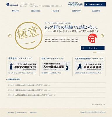 事業承継・人事コンサルティングのコーポレートサイトを制作