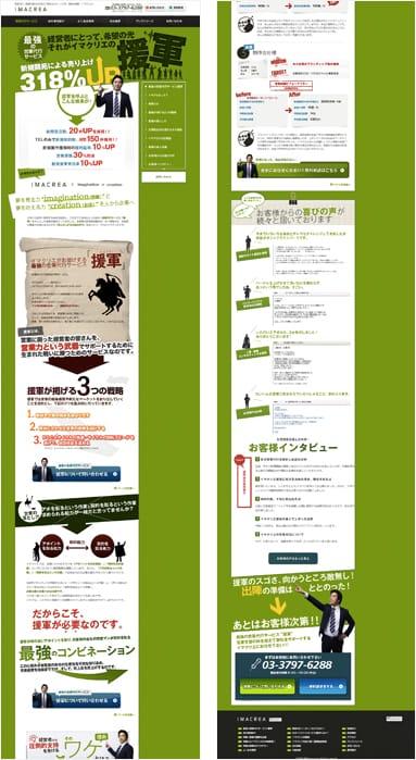 営業代行サービスのサイト&ランディングページを制作