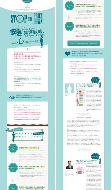 女性の集客マーケティング支援サービスのランディングページを制作