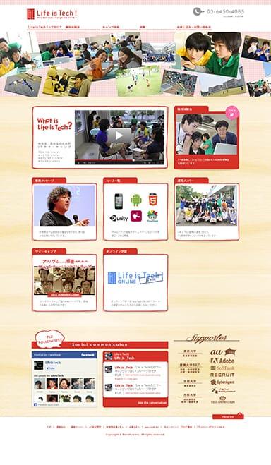 中学生、高校生のためのITキャンプ「Life is Tech!」のサービスサイトを制作