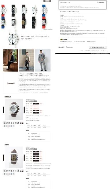イタリア発ブランド腕時計の単品通販ランディングページを制作