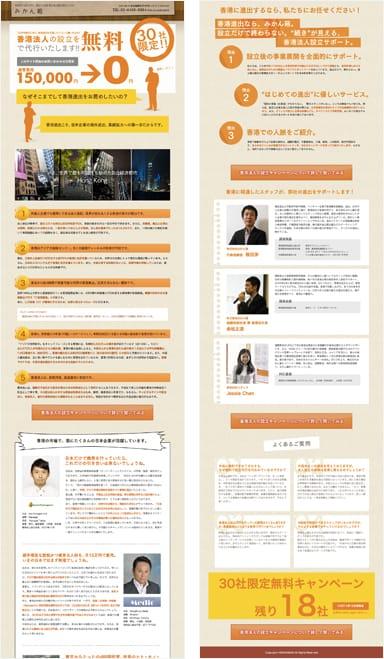 香港法人設立代行のランディングページを制作