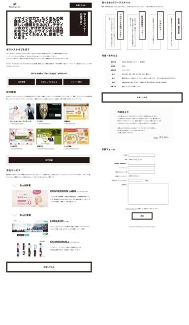 ランディングページのデザイナー募集・採用ランディングページを制作