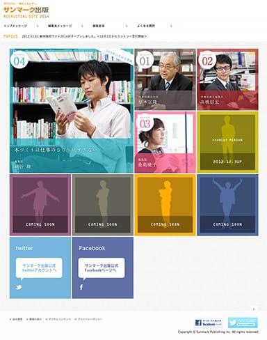 サンマーク出版さま新卒採用サイトを制作