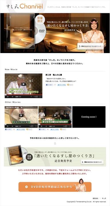 すし職人のノウハウ動画サイトを制作