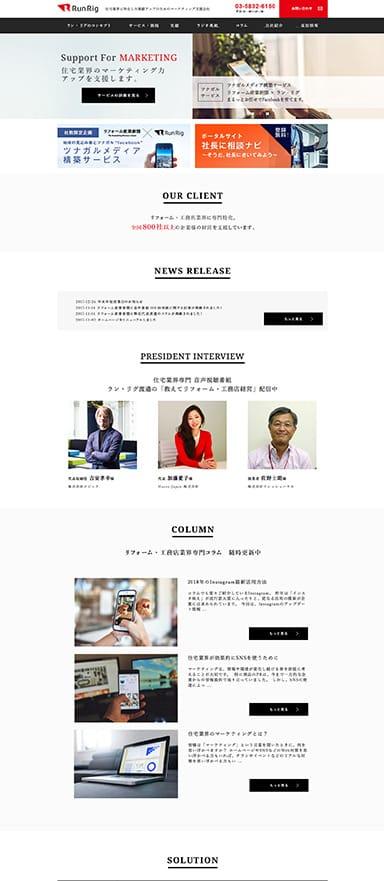 集客・営業コンサルティング会社のサイトを制作