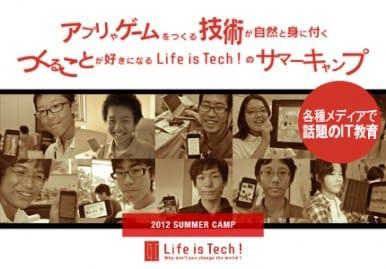 中学生、高校生向け夏のITキャンプのランディングページを制作