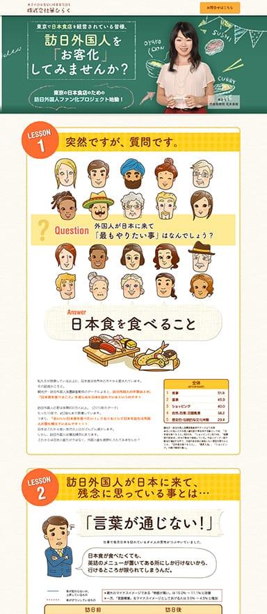 飲食店向け英会話教育のランディングページを制作