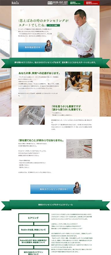 新築・リフォーム無料カウンセリングのランディングページを制作