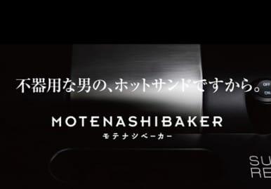 老舗メーカー「モテナシベーカー」のPC/スマホランディングページを制作