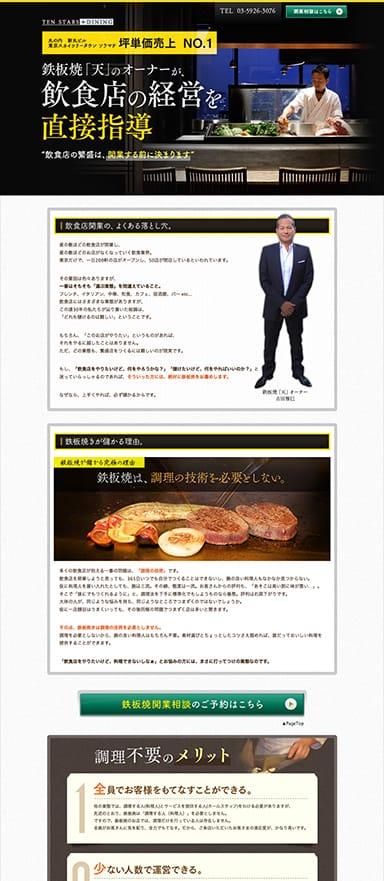 飲食店の開業・経営コンサルティングのランディングページを制作