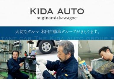 自動車整備・板金・塗装の修理工場ランディングページを制作