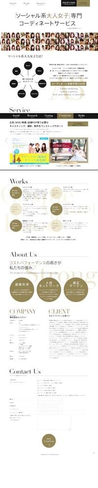 読モキャスティングサービスランディングページ