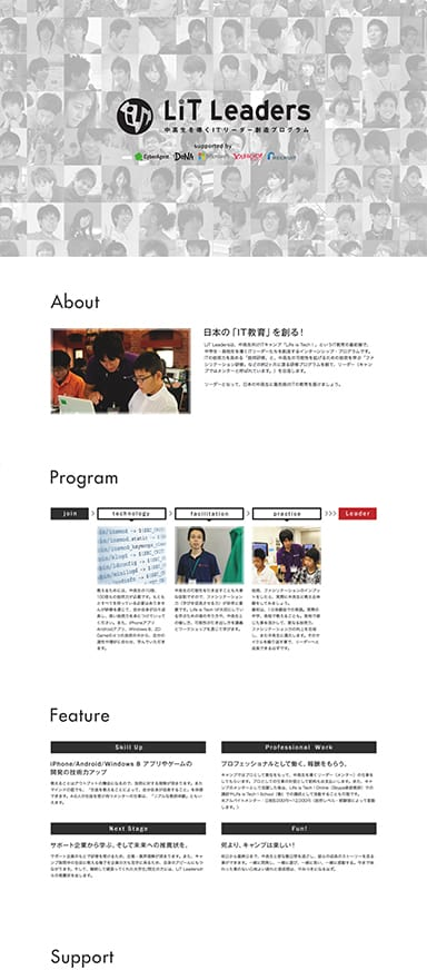 中高生向けITキャンプ「Life is Tech!」の採用ランディングページを制作