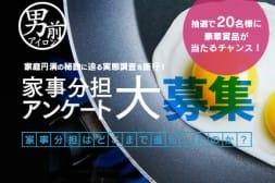 """男前アイロン""""家事分担キャンペーン""""のランディングページを制作"""