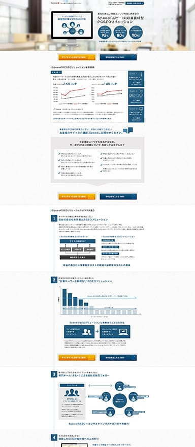 PC SEO対策のランディングページを制作