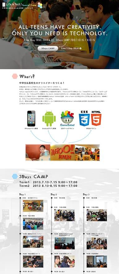 中高生向けスペシャルITキャンプのランディングページを制作