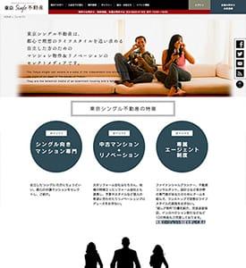 東京シングル不動産様(シングル男女に特化した中古マンション売買サイト)