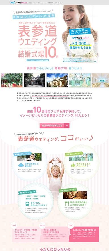 結婚式場情報サイトのランディングページを制作