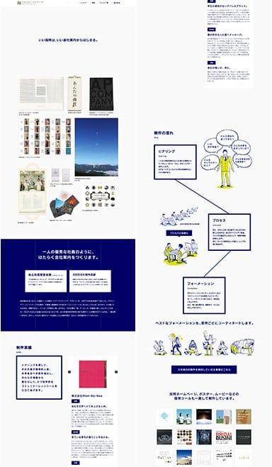 入社案内制作サービスのランディングページを制作