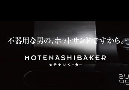老舗メーカー「モテナシベーカー」のランディングページを制作