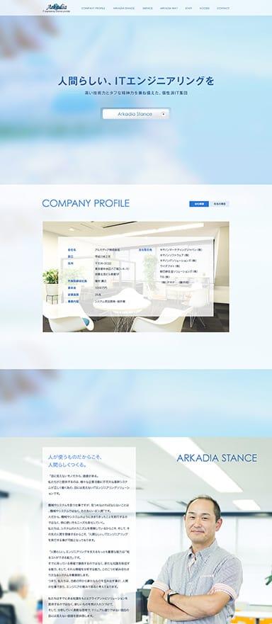 システム設計・受託開発のシングルページを制作