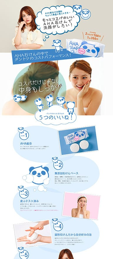 AHA石鹸のランディングページをデザイン制作