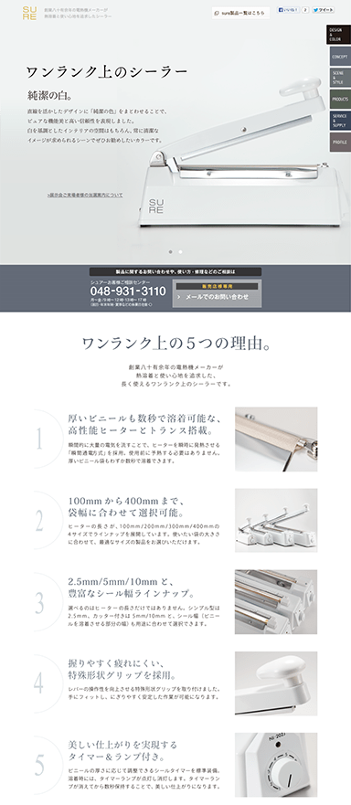 老舗メーカーが開発した「業務用シーラー」のランディングページを制作