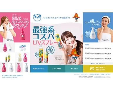 アイアイメディカル株式会社様(化粧品ブランドサイト)
